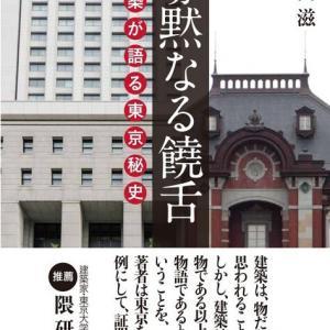 読んでみたいと思う本 「近代」語る東京の建築  『寡黙なる饒舌』