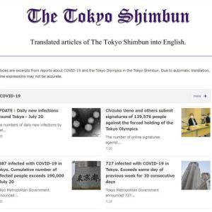 「東京新聞」の記事を世界の人が英語で読めるようになった。 日本の政官財学報のペンタゴンの現実もそのまま英文で世界に流れる。 Google連携事業の第1弾 東京新聞TOKYOWeb