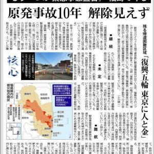もう一つの「緊急事態宣言」は福島で2011年から今も続く。 NHKのかんぽ不正報道番組をつぶしたゆうせいの旦那衆のNHK 脅しの手口。