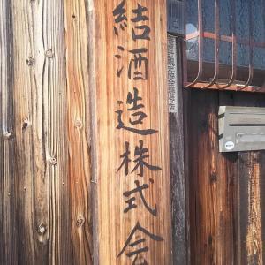 『北播磨、ここ加東に旨い酒有り』