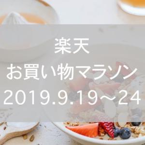 楽天お買い物マラソン(2019.9)〜プチプラ印鑑ケース・非常食を購入!