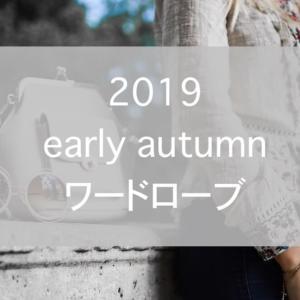 2019年初秋ワードローブ。1ヶ月で着回す8着を紹介します