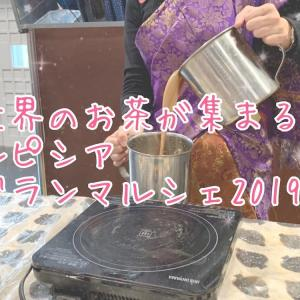ルピシア・グランマルシェ京都2019。今年はチャイのティーバッグを買いました