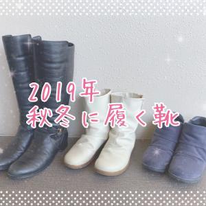 2019秋冬の靴は3足 & 手放し候補のサンダル