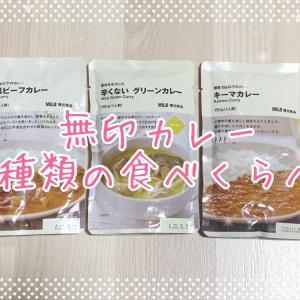 【無印良品週間で買いたい】糖質10g以下のカレーと辛くないグリーンカレー