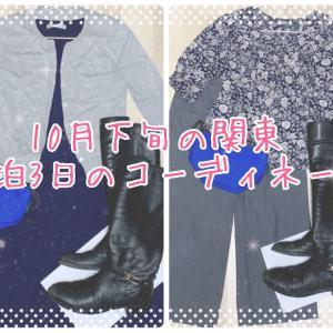 秋の関東2泊コーデ。上着の代わりはコンパクトな〇〇で