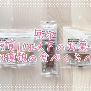 満足感あり!無印・糖質10g以下お菓子3種類の食べ比べ(サブレ・ドーナツ・大豆バー)