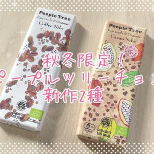 秋冬限定!ピープルツリー(People Tree)2019年の新作チョコレート
