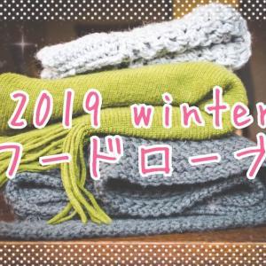 【40代小柄】2019年冬ワードローブ。1ヶ月で着回す10着を紹介します