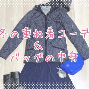 【40代小柄コーデ】冬の重ね着ファッションとバッグの中身