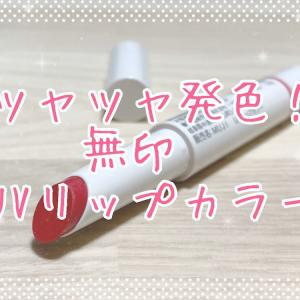 【無印】40代も使いやすい発色!UVカットの口紅(リップカラー)