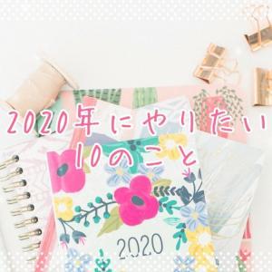 ミニマリスト主婦が2020年にやりたいこと10選。