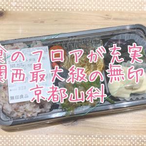 【無印】関西最大級!食のフロアが充実の無印・京都山科