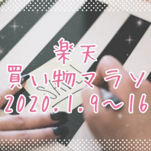 楽天お買い物マラソン(2020.1)〜ふるさと納税でお米&バレンタインチョコレート