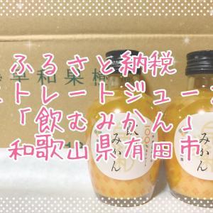 まさに「飲むみかん」のストレートジュース!(ふるさと納税・和歌山県有田市)