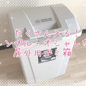 ミニマリストの大物買い!シンプル・オシャレな屋外用ゴミ箱