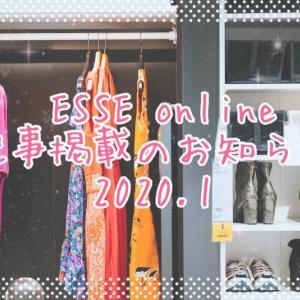 ESSEonline(エッセオンライン)掲載のお知らせ。バスルームで捨てても後悔しないもの