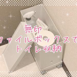 【無印】ファイルボックスでトイレ収納!掃除がグッと楽になりました