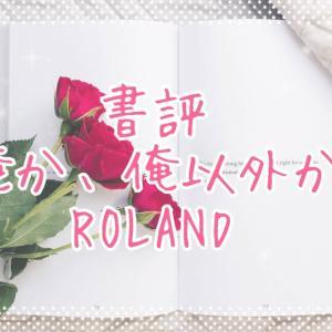 【書評】俺か、俺以外か。(ROLAND著)〜ムジラーでミニマリストな彼の美学