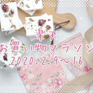 楽天お買い物マラソン(2020.2)〜訳ありみかんと祖母お誕生日お祝い