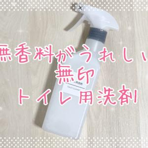 【無印】こんなの待ってた!無香料・無着色がうれしいトイレ用洗剤