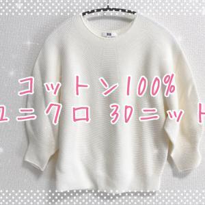 【ユニクロ】3Dニットは着ごこち柔らか&ふんわり袖がかわいい!