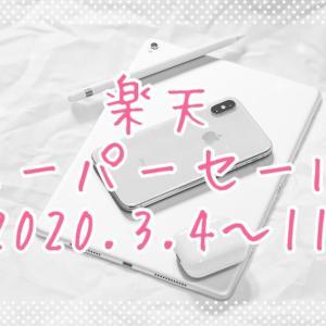 3ヶ月に1度の楽天スーパーセール(2020.3)〜春夏サンダル・iPhoneケーブルを新調!