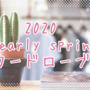 【40代小柄】2020年初春ワードローブ。1ヶ月で着回す10着を紹介します