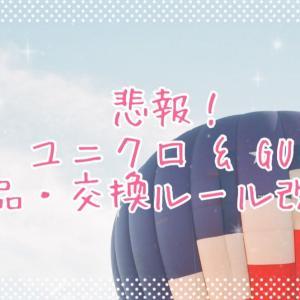 【悲報】 3/30よりユニクロ&GUオンラインストアの返品・交換ルールが改悪