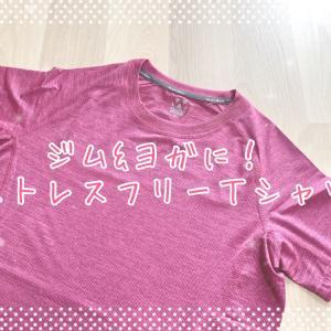 【着画あり】ジム&ヨガにぴったり!動きやすくストレスフリーなTシャツ