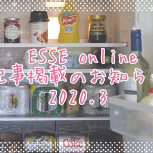 ESSEonline(エッセオンライン)掲載のお知らせ。冷蔵庫で捨てられる備品3つ