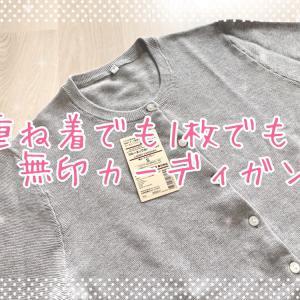 【無印】カーディガンを3年ぶりにアップデート!