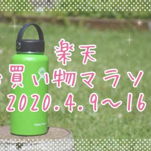 楽天お買い物マラソン(2020.4)〜リピの水筒・ごま油・雑穀米