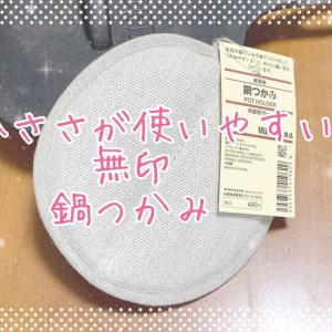 【無印】鍋つかみ。絶妙な小ささが使いやすい!