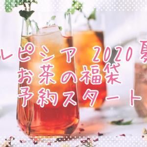 お値段2倍相当!ルピシアお茶の福袋2020夏、予約スタートしました。