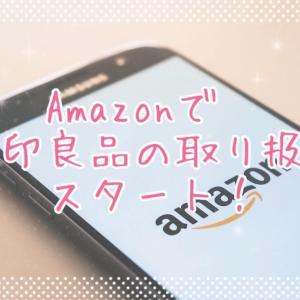 Amazonで無印良品の取り扱いがスタート!プライム会員は1つから送料無料もたくさんあります