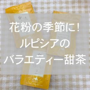 花粉の季節に!ルピシアの甜茶はバラエティー豊富で飲みやすい