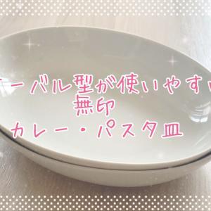 【無印】オーバル型でいろいろ使える!カレー・パスタ皿は日常使いにぴったり