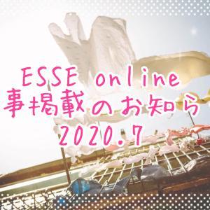 ESSEonline(エッセオンライン)掲載のお知らせ。無印のおすすめ洗濯グッズ