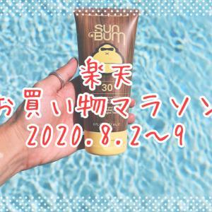 楽天お買い物マラソン(2020.8)〜リピのUVミルク・箱買いオレンジなど