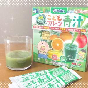 子どもが飲みやすい!安心と栄養がいっぱいの「こどもフルーツ青汁」