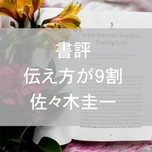 【書評】伝え方が9割(佐々木圭一)。地味な家事が主婦が心に響くコトバに変身!