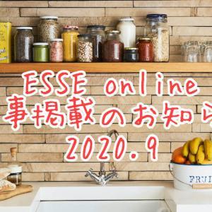 ESSEonline(エッセオンライン)掲載のお知らせ。非常食は普段使いのあれこれ