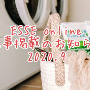 ESSEonline(エッセオンライン)掲載のお知らせ。家事の時間を減らすコツ