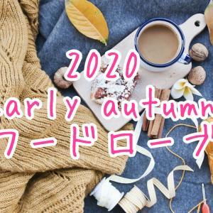 【40代小柄】2020年初秋ワードローブ。1ヶ月で着回す9着と手放す2着