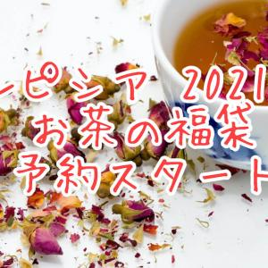 お値段2倍相当!ルピシアお茶の福袋2021冬、予約スタートしました。