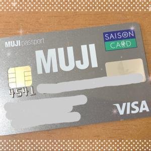 【無印】MUJIカードで年1,500円もお得にお買い物!