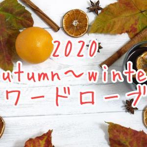 【40代小柄】2020年秋〜初冬ワードローブ。1ヶ月で着回す11着と寒さ対策