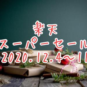 3ヶ月に1度の楽天スーパーセール(2020.12)〜withコロナのクリスマス準備とふるさと納税