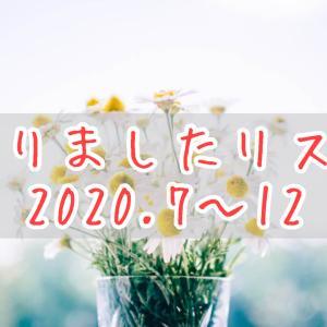 2020年後半の「やりましたリスト」&今年もお世話になりました。
